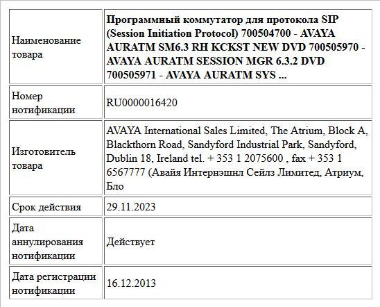 Программный коммутатор для протокола SIP   (Session Initiation Protocol)  700504700 - AVAYA AURATM SM6.3 RH KCKST NEW DVD  700505970 - AVAYA AURATM SESSION MGR 6.3.2 DVD  700505971 - AVAYA AURATM SYS ...