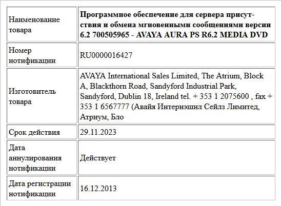 Программноe обеспечение для сервера присут-  cтвия и обмена мгновенными сообщениями версии 6.2  700505965 -  AVAYA AURA PS R6.2 MEDIA DVD