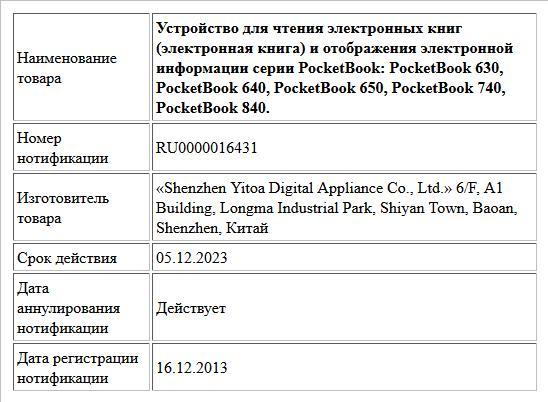 Устройство для чтения электронных книг (электронная книга) и отображения электронной информации серии PocketBook: PocketBook 630, PocketBook 640, PocketBook 650, PocketBook 740, PocketBook 840.
