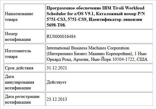Программное обеспечение IBM Tivoli Workload Scheduler for z/OS V9.1, Каталожный номер P/N 5751-CS3, 5751-CS9, Идентификатор лицензии 5698-T08.