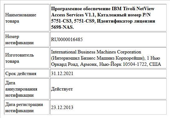 Программное обеспечение IBM Tivoli NetView Access Services V1.1, Каталожный номер P/N 5751-CS3, 5751-CS9, Идентификатор лицензии 5698-NAS.
