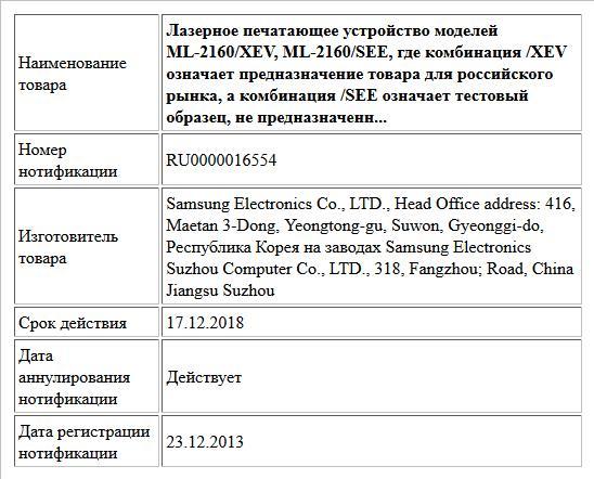 Лазерное печатающее устройство моделей ML-2160/XEV, ML-2160/SEE, где комбинация /XEV означает предназначение товара для российского рынка, а комбинация /SEE означает тестовый образец, не предназначенн...