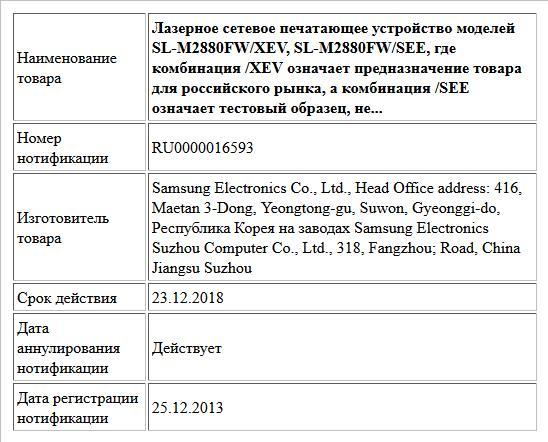 Лазерное сетевое печатающее устройство моделей SL-M2880FW/XEV, SL-M2880FW/SEE, где комбинация /XEV означает предназначение товара для российского рынка, а комбинация /SEE означает тестовый образец, не...