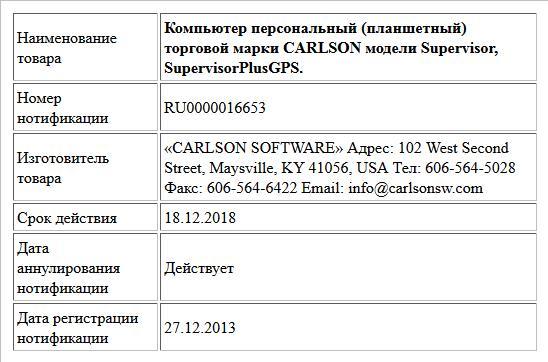 Компьютер персональный (планшетный) торговой марки CARLSON модели Supervisor, SupervisorPlusGPS.