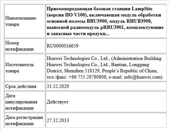 Приемопередающая базовая станция LampSite (версия ПО V100), включающая модуль обработки основной полосы BBU3900, модуль RHUB3908, выносной радиомодуль pRRU3901,  комплектующие и запасные части продукц...