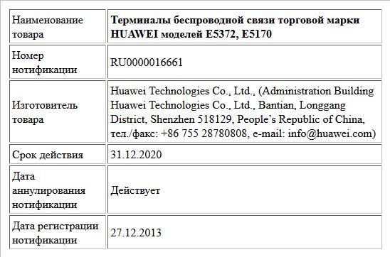 Терминалы беспроводной связи  торговой марки HUAWEI моделей E5372, Е5170