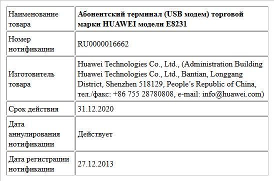 Абонентский терминал (USB модем) торговой марки HUAWEI модели Е8231
