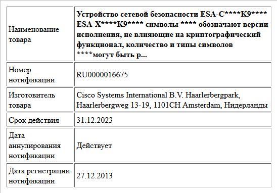 Устройство сетевой безопасности   ESA-C****K9****  ESA-X****K9****  символы **** обозначают версии исполнения, не влияющие на криптографический функционал,  количество и типы символов ****могут быть р...