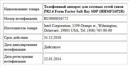 Телефонный аппарат для сотовых сетей связи   PR2.6 Form Factor Salt Bay SDP (HHMF1SP2R)