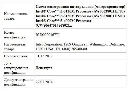 Схема электронная интегральная (микропроцессор)  Intel® Core™ i3-3120M Processor (AW8063801111700)  Intel® Core™ i3-3130M Processor (AW8063801111500)  Intel® Core™ i3-4000M Processor (CW8064701486802)...
