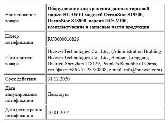 Оборудование для хранения данных торговой марки HUAWEI  моделей OceanStor S18500, OceanStor S18800, версия ПО: V100,  комплектующие и запасные части продукции