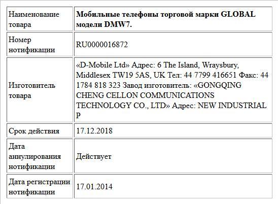 Мобильные телефоны торговой марки GLOBAL модели DMW7.