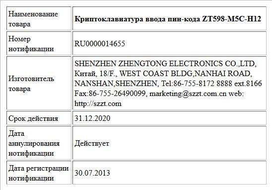 Криптоклавиатура ввода пин-кода ZT598-M5C-H12