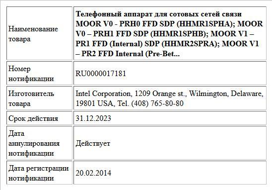 Телефонный аппарат для сотовых сетей связи  MOOR V0 - PRH0 FFD SDP (HHMR1SPHA);  MOOR V0 – PRH1 FFD SDP (HHMR1SPHB);  MOOR V1 – PR1 FFD (Internal) SDP (HHMR2SPRA);  MOOR V1 – PR2 FFD Internal (Pre-Bet...
