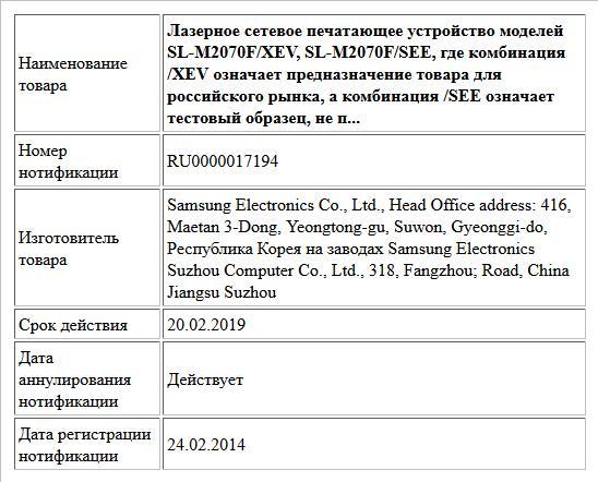 Лазерное сетевое печатающее устройство моделей SL-M2070F/XEV, SL-M2070F/SEE, где комбинация /XEV означает предназначение товара для российского рынка, а комбинация /SEE означает тестовый образец, не п...