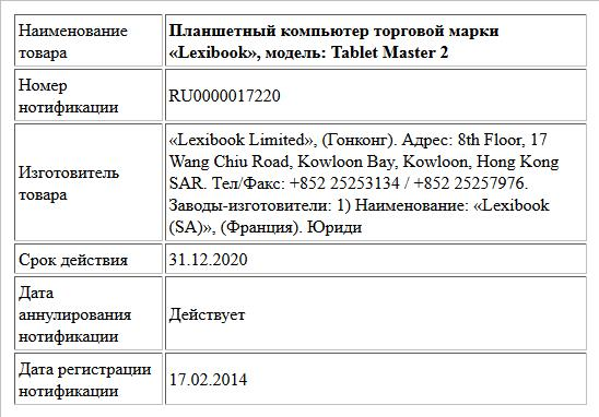 Планшетный компьютер торговой марки «Lexibook», модель:  Tablet Master 2