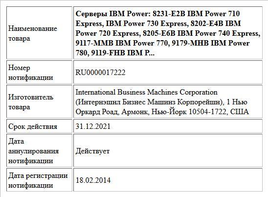 Серверы IBM Power: 8231-E2B IBM Power 710 Express, IBM Power 730 Express, 8202-E4B IBM Power 720 Express, 8205-E6B IBM Power 740 Express, 9117-MMB IBM Power 770, 9179-MHB IBM Power 780, 9119-FHB IBM P...