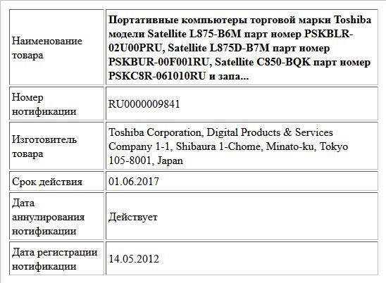 Портативные компьютеры торговой марки Toshiba модели Satellite L875-B6M парт номер PSKBLR-02U00PRU, Satellite L875D-B7M парт номер PSKBUR-00F001RU, Satellite C850-BQK парт номер PSKC8R-061010RU и запа...