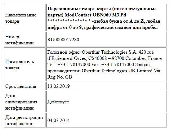 Персональные смарт-карты (интеллектуальные карты)   ModContact OBN060 M3 Pd ****************  * -любая буква от А до Z, любая цифра от 0 до 9, графический символ или пробел