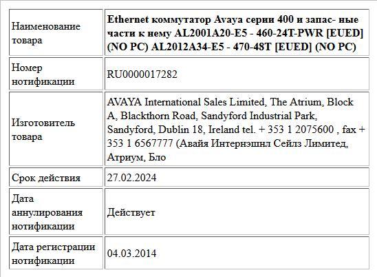 Ethernet коммутатор Avaya серии 400 и запас-   ные части к нему  AL2001A20-E5 - 460-24T-PWR [EUED] (NO PC)  AL2012A34-E5 - 470-48T [EUED] (NO PC)
