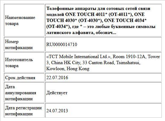 Телефонные аппараты для сотовых сетей связи моделей ONE TOUCH 4011* (OT-4011*), ONE TOUCH 4030* (OT-4030*), ONE TOUCH 4034* (OT-4034*), где * – это любые буквенные символы латинского алфавита, обознач...