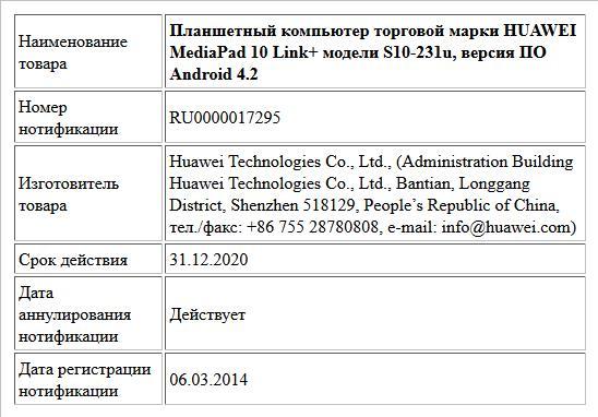 Планшетный компьютер торговой марки HUAWEI MediaPad 10 Link+ модели S10-231u, версия ПО Android 4.2