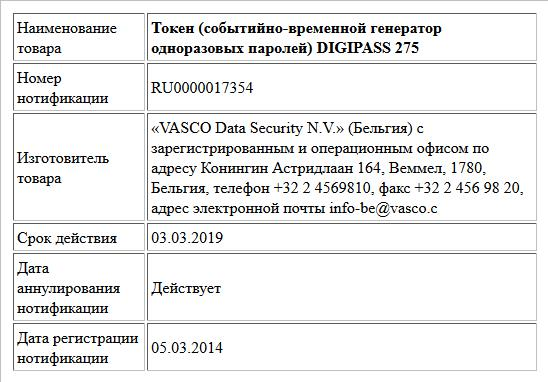 Токен (событийно-временной генератор одноразовых паролей) DIGIPASS 275