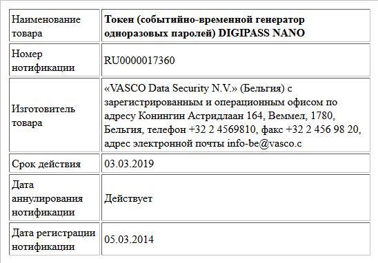 Токен (событийно-временной генератор одноразовых паролей) DIGIPASS NANO