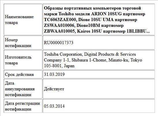 Образцы портативных компьютеров торговой марки Toshiba модели   ARION 10SUG партномер TC6063ZAE000, Dione 10SU UMA партномер ZSWAA010006, Dione10BM партномер ZBWAA010005, Kairos 10SU партномер 1BLIBBU...