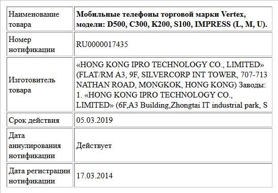Мобильные телефоны торговой марки Vertex, модели: D500, C300, K200, S100, IMPRESS (L, M, U).