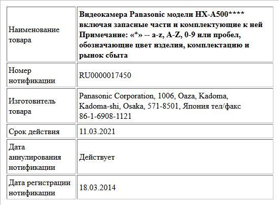 Видеокамера Panasonic модели  HX-A500**** включая запасные части и комплектующие к ней             Примечание: «*» -- a-z, A-Z, 0-9 или пробел, обозначающие цвет изделия, комплектацию и рынок сбыта