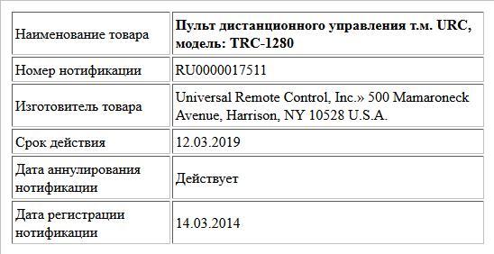 Пульт дистанционного управления т.м. URC,  модель: TRC-1280