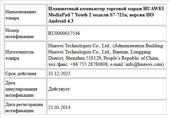Планшетный компьютер торговой марки HUAWEI MediaPad 7 Youth 2 модели S7-721u, версия ПО Android 4.3