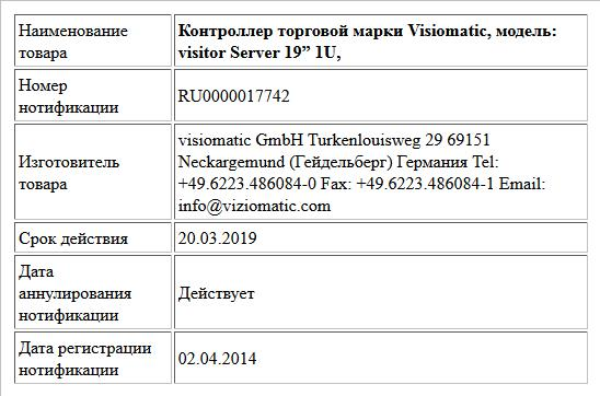 """Контроллер торговой марки Visiomatic, модель: visitor Server 19"""" 1U,"""