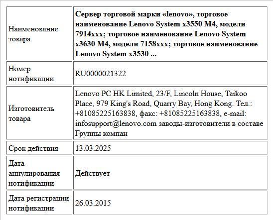 Сервер торговой марки «lenovo»,  торговое наименование Lenovo System x3550 M4, модели 7914xxx;  торговое наименование Lenovo System x3630 M4, модели 7158xxx; торговое наименование Lenovo System x3530 ...