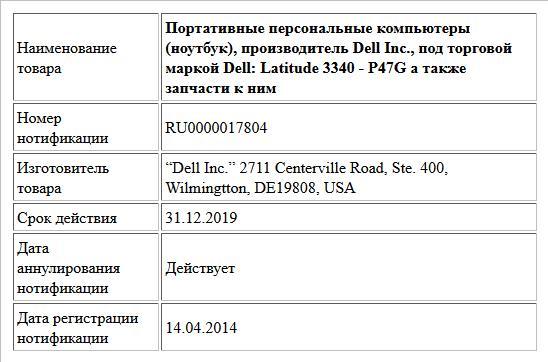 Портативные персональные компьютеры (ноутбук), производитель Dell Inc., под торговой маркой Dell: Latitude 3340 - P47G  а также запчасти к ним