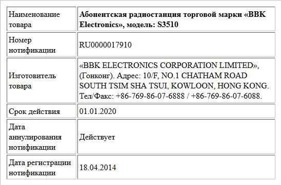Абонентская радиостанция торговой марки «BBK Electronics», модель:  S3510