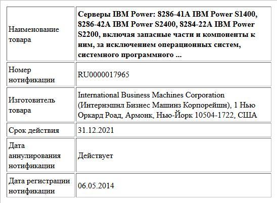 Серверы IBM Power: 8286-41А IBM Power S1400, 8286-42А IBM Power S2400, 8284-22A IBM Power S2200, включая запасные части и компоненты к ним, за исключением операционных систем, системного программного ...