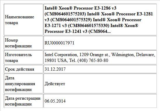 Intel® Xeon® Processor E3-1286 v3 (CM8064601575203)  Intel® Xeon® Processor E3-1281 v3 (CM8064601575329)  Intel® Xeon® Processor E3-1271 v3 (CM8064601575330)  Intel® Xeon® Processor E3-1241 v3 (CM8064...