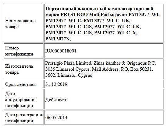 Портативный планшетный компьютер торговой марки PRESTIGIO MultiPad модели: PMT3377_WI, PMT3377_WI_С, PMT3377_WI_С_UK, PMT3377_WI_С_CIS,  PMT3077_WI_С_UK, PMT3077_WI_С_CIS,  PMT3077_WI_C_Х, PMT3077Х,  ...
