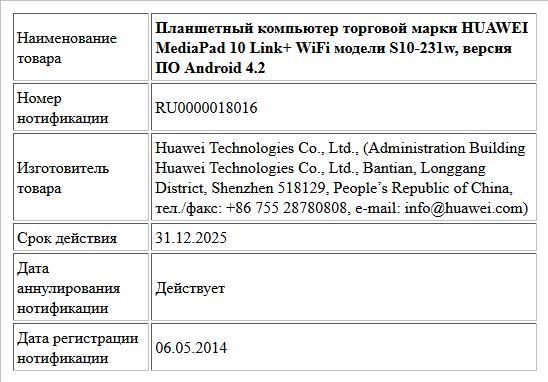 Планшетный компьютер торговой марки HUAWEI MediaPad 10 Link+ WiFi модели S10-231w, версия ПО Android 4.2