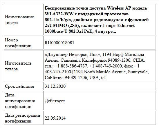 Беспроводные точки доступа Wireless AP модель WLA322-WW с поддержкой протоколов 802.11а/b/g/n, двойным радиомодулем с функцией 2х2 MIMO (2SS), включает 1 порт Ethernet 1000base-T 802.3af PoE, 4 внутре...
