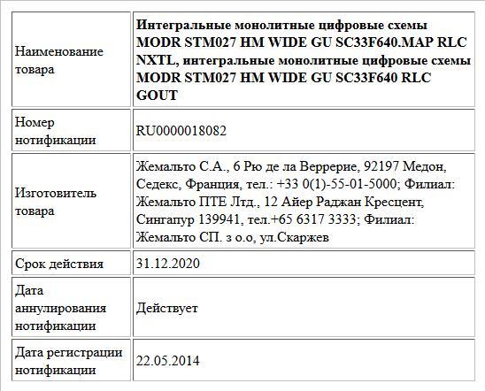 Интегральные монолитные цифровые схемы MODR STM027 HM WIDE GU SC33F640.MAP RLC NXTL,   интегральные монолитные цифровые схемы MODR STM027 HM WIDE GU SC33F640 RLC GOUT