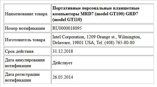 Портативные персональные планшетные компьютеры   MRD7  (model GT100)  GRD7 (model GT110)