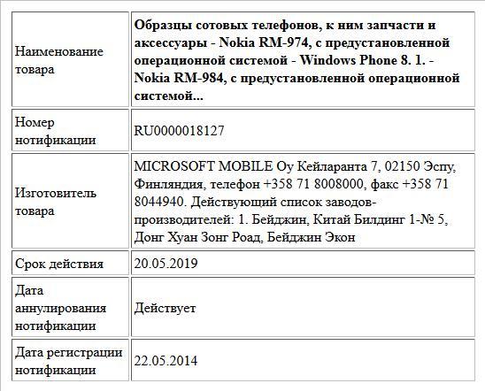 Образцы сотовых телефонов, к ним запчасти и аксессуары   - Nokia RM-974,   с предустановленной операционной системой - Windows Phone 8. 1.  - Nokia RM-984,   с предустановленной операционной системой...