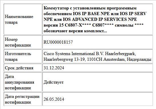 Коммутатор с установленным программным   обеспечением IOS IP BASE NPE или IOS IP SERV NPE или IOS ADVANCED IP SERVICES NPE    версии 15  C6807-X****  C6807****  символы **** обозначают версии комплект...