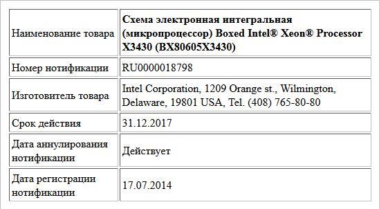 Схема электронная интегральная (микропроцессор) Boxed Intel® Xeon® Processor X3430 (BX80605X3430)