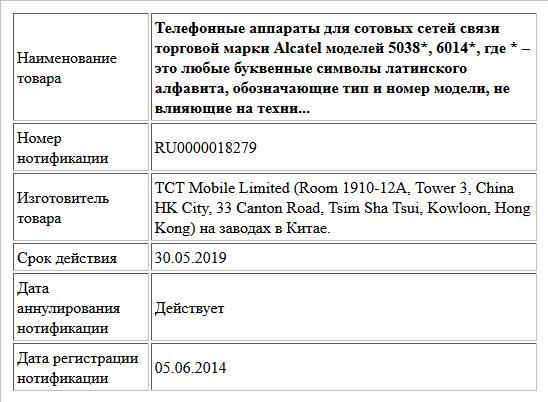 Телефонные аппараты для сотовых сетей связи торговой марки Alcatel моделей 5038*, 6014*,  где * – это любые буквенные символы латинского алфавита, обозначающие тип и номер модели, не влияющие на техни...
