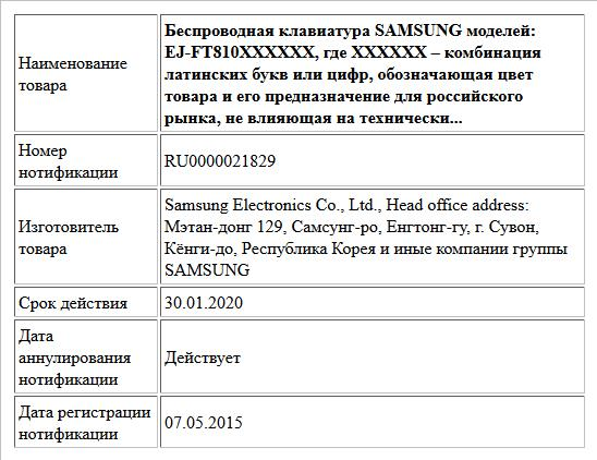 Беспроводная клавиатура SAMSUNG моделей: EJ-FT810XXXXXX, где ХХХХХХ – комбинация латинских букв или цифр, обозначающая цвет товара и его предназначение для российского рынка, не влияющая на технически...