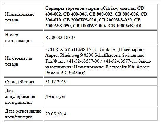 Серверы торговой марки «Citrix», модели:  CB 400-002,  CB 400-006,  CB 800-002,  CB 800-006,  CB 800-010,  CB 2000WS-010,  CB 2000WS-020,  CB 2000WS-050,  CB 1000WS-006,  CB 1000WS-010